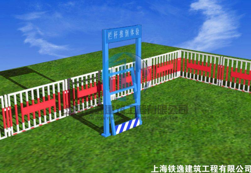 防护栏推倒体验