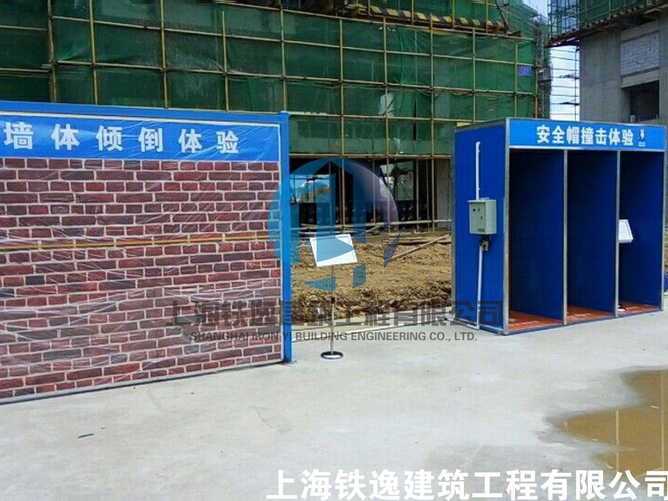 铁逸建筑工地安全体验区案例