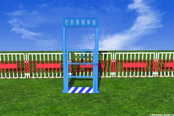 防护栏推倒