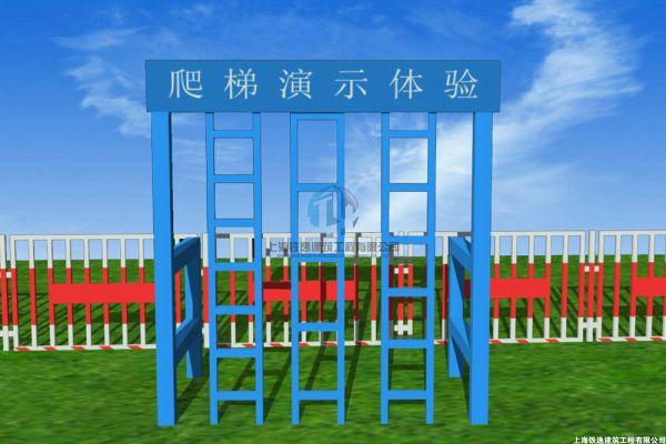 爬梯-建筑工地安全体验馆