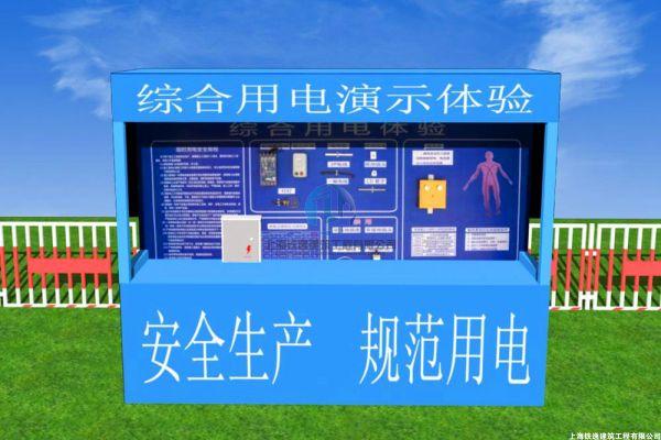 综合用电-建筑安全体验馆