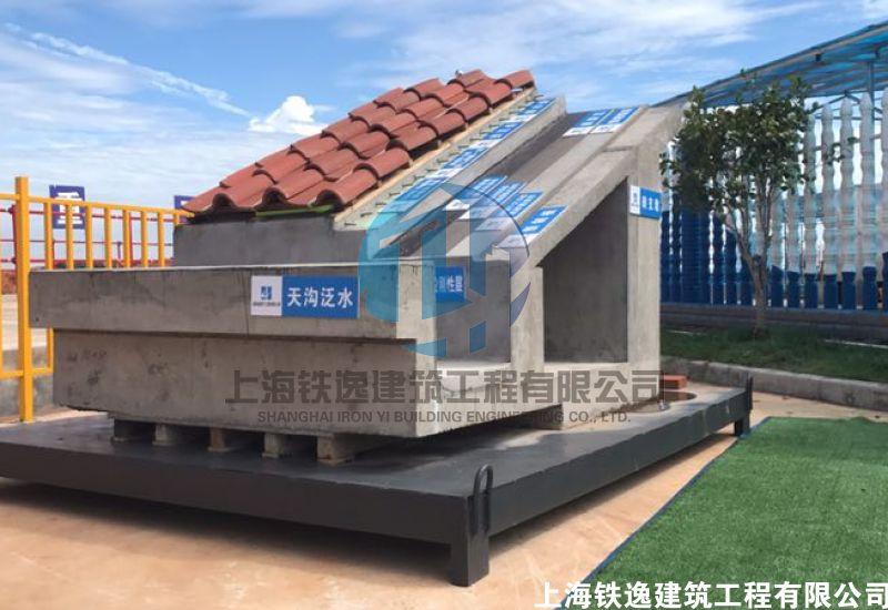 斜屋面质量样板
